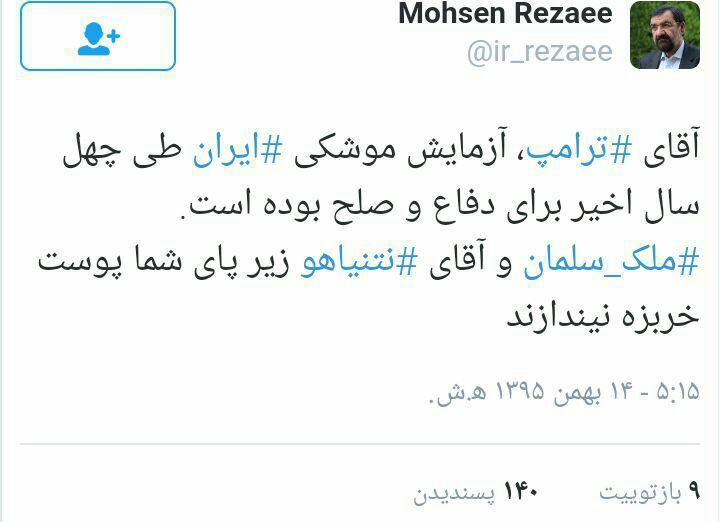 توصیه محسن رضایی به ترامپ