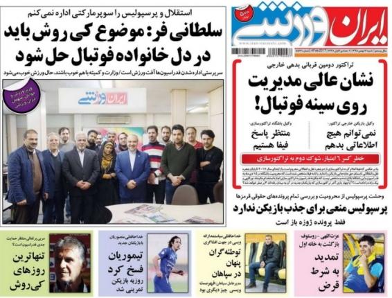 جلد ایران/شنبه16بهمن95