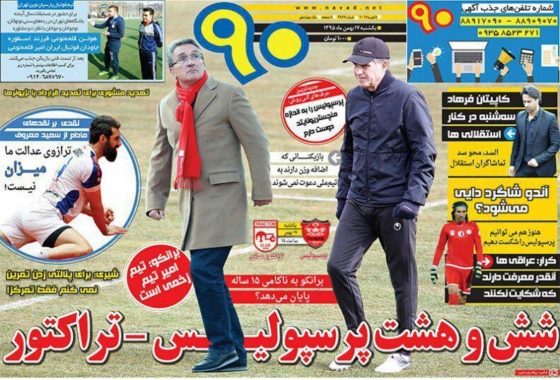 جلد روزنامه نود/یکشنبه17بهمن95