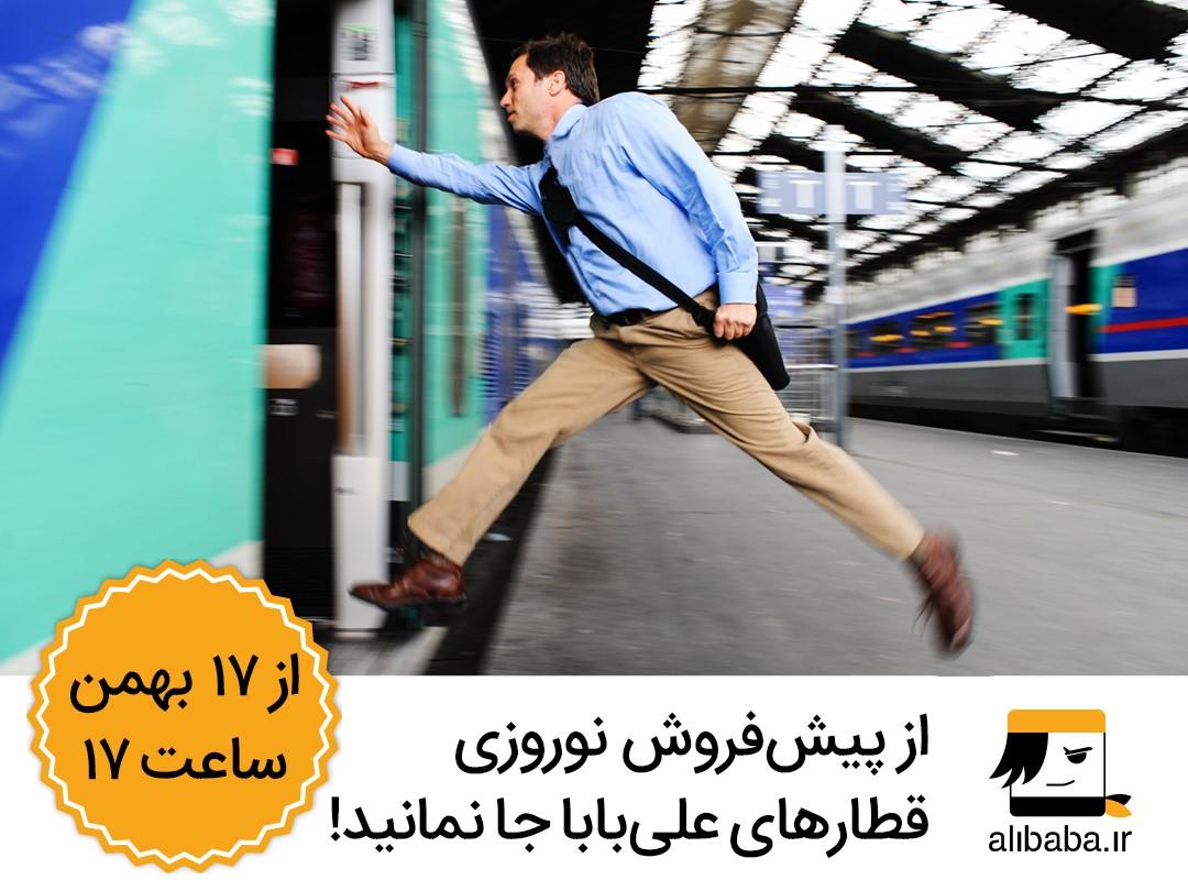 پیش فروش اینترنتی بلیط های نوروزی قطار