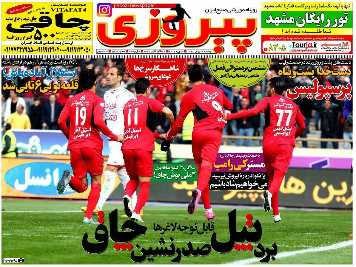 جلد پیروزی/دوشنبه18بهمن95