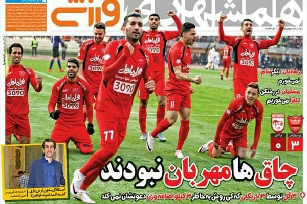 جلد همشهری/دوشنبه18بهمن95