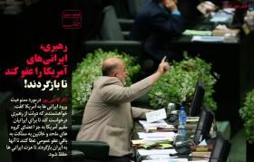 اگر قرار است روحانی ردصلاحیت شود، همین الان محاکمهاش کنید/رهبری، ایرانیهای آمریکا را عفو کند تا بازگردند!