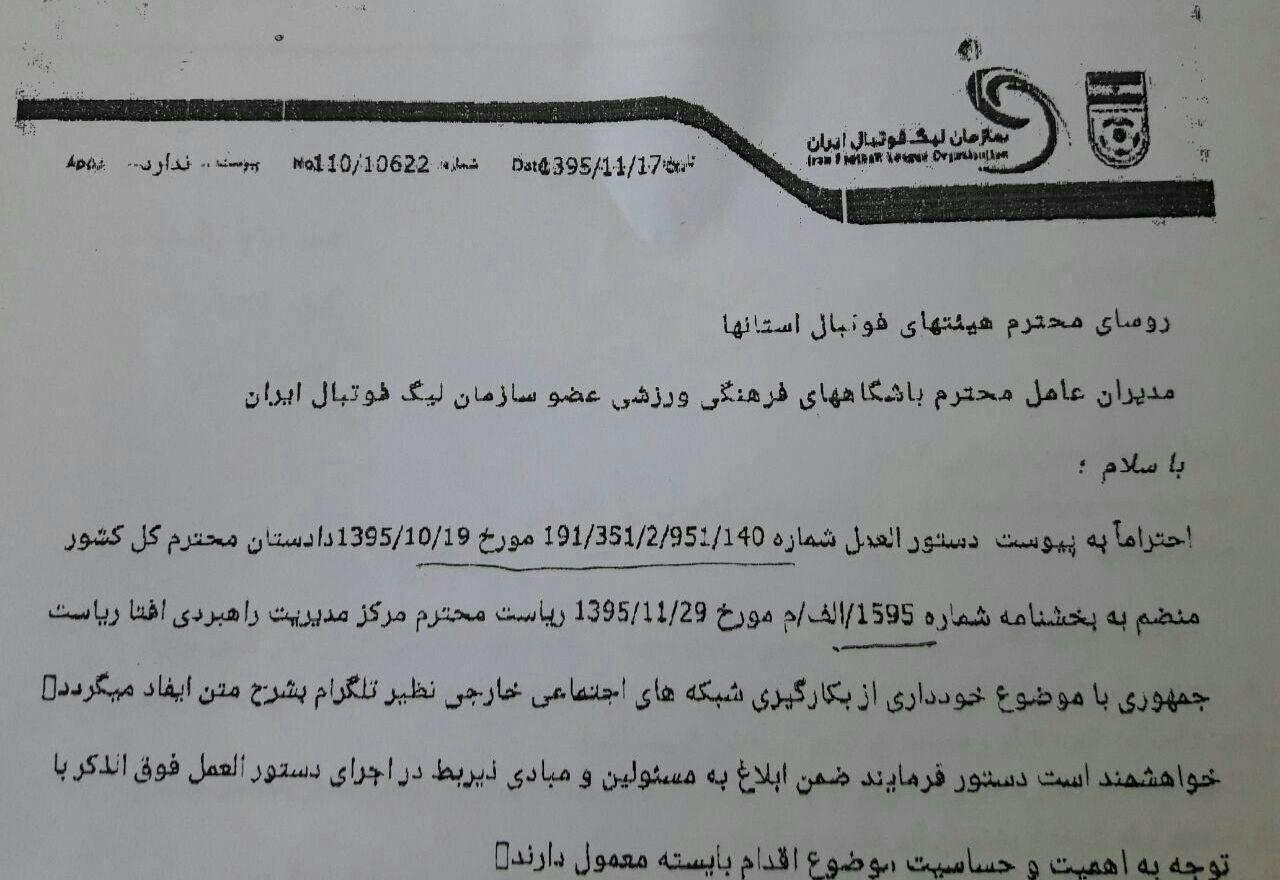 تلگرام در باشگاه های فوتبال ایران ممنوع شد!