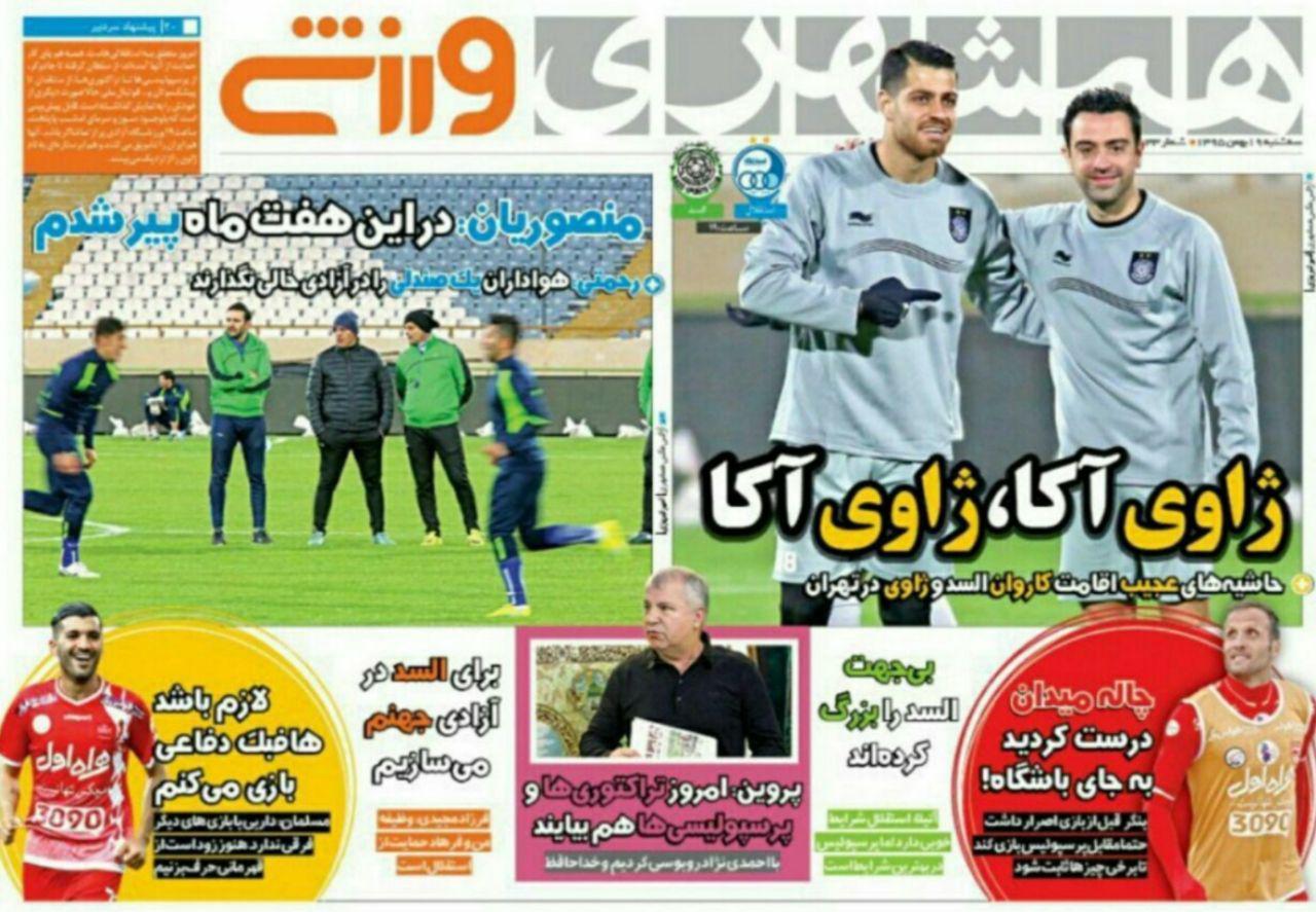 جلد همشهری/سه شنبه19بهمن95