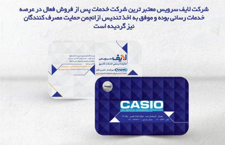 گارانتی جدید محصولات کاسیو در ایران