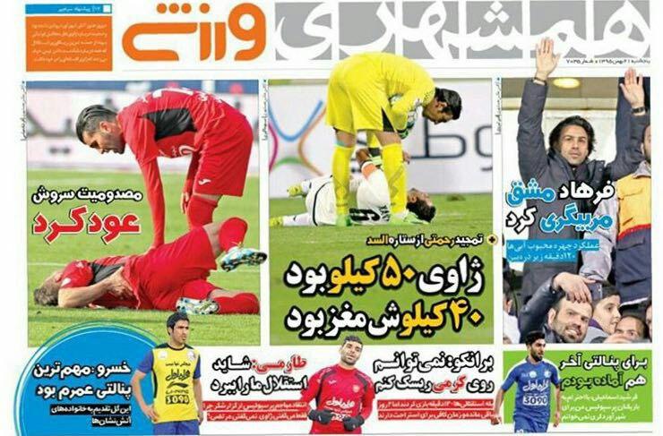 جلد همشهری/پنج شنبه21بهمن95