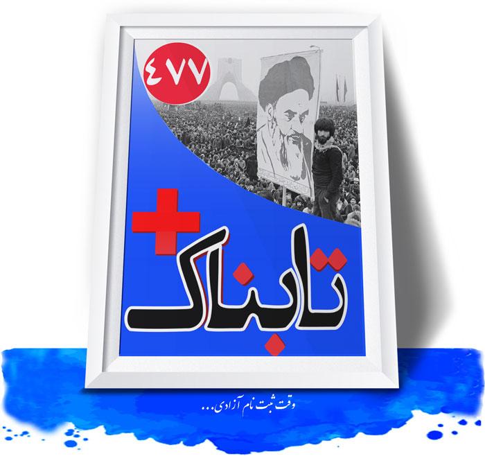 ویدیوی تلاش نتانیاهو برای خروج از انزوا / آیا کاندیداهای جشنواره فیلم فجر نهایی شده است؟ / ویدیویی تکان دهنده از یک ملاقات خصوصی را رهبر انقلاب