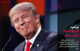 از«معرفی عامل سی درصد سرطان ایرانیان» تا «وقتی که آمریکا به داد ایران رسید!»