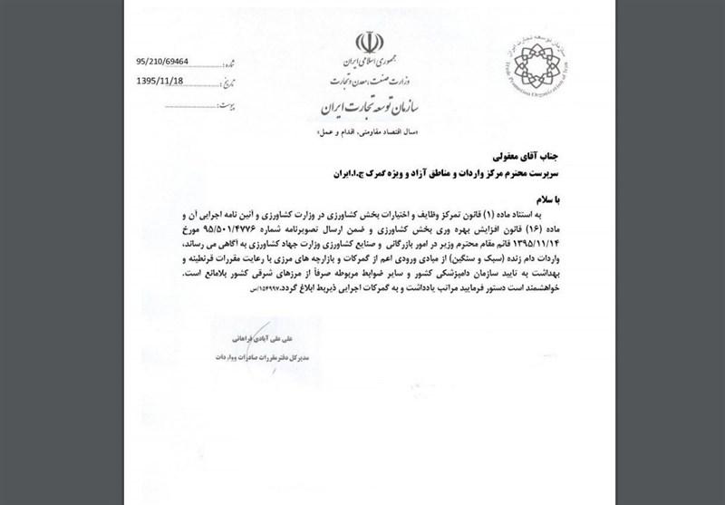 واردات دام زنده آزاد شد + اسناد