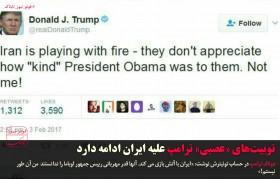 توییتهای «عصبی» ترامپ علیه ایران و پاسخ قاطع ظریف به او