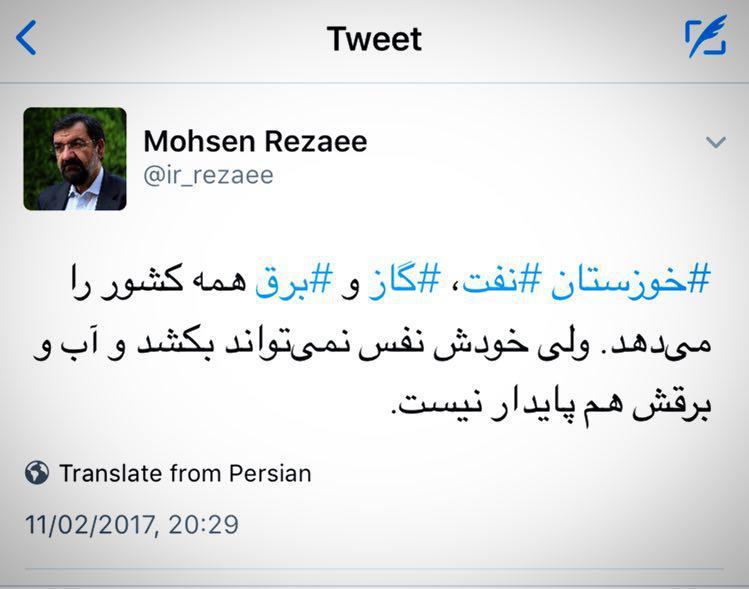 توئیت رضایی درباره آلودگی هوای خوزستان
