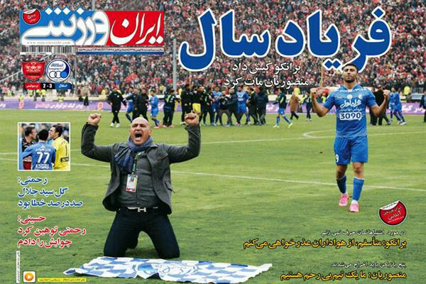 جلد ایران ورزشی/دوشنبه24بهمن95