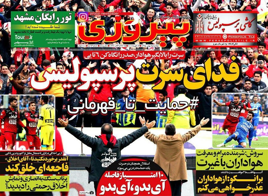 جلد پیروزی/دوشنبه24بهمن95