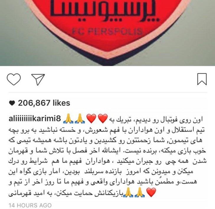 علی کریمی درباره شکست پرسپولیس چه گفت؟+عکس