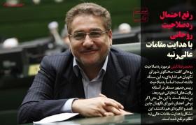 رفع احتمال ردصلاحیت روحانی با هدایت مقامات عالیرتبه/رانتخواران پشت عناوین دینی و انقلابی پنهان شدهاند