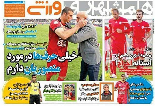 جلد همشهری/سه شنبه26بهمن95
