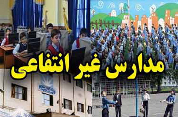 پیش ثبتنام در مدارس غیردولتی، ممنوع