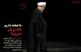 رئیسجمهور: ما عمامه داریم کلاه سرمان نمیرود!/تکذیب رایزنی مقامات عالیرتبه درمورد ردصلاحیت روحانی