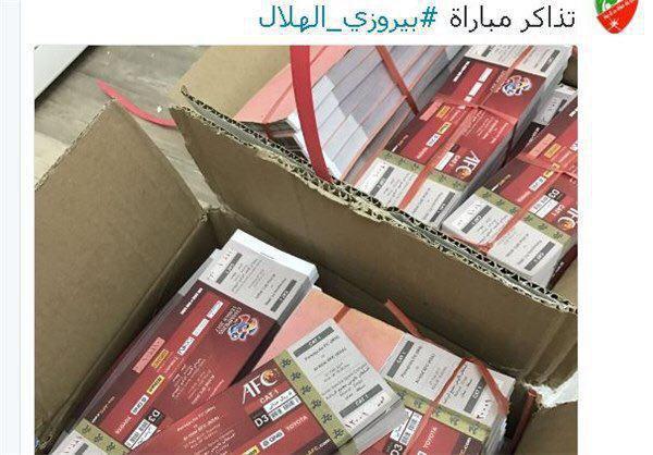 بلیت بازی با پرسپولیس که سعودی ها یکجا خریدند