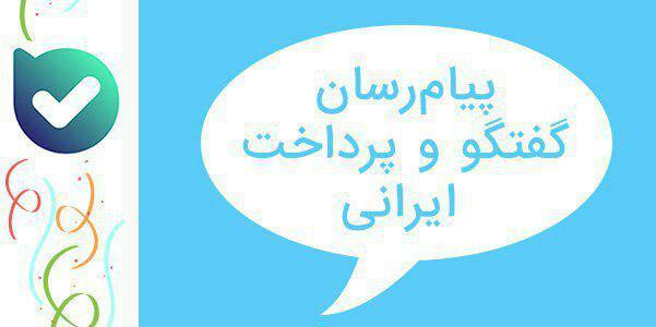 رونمایی از پیامرسان ایرانی «بله»
