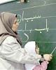 معلمان حقالتدریس، چشم انتظار قبولی دولتمردان در امتحانات ابتدایی!