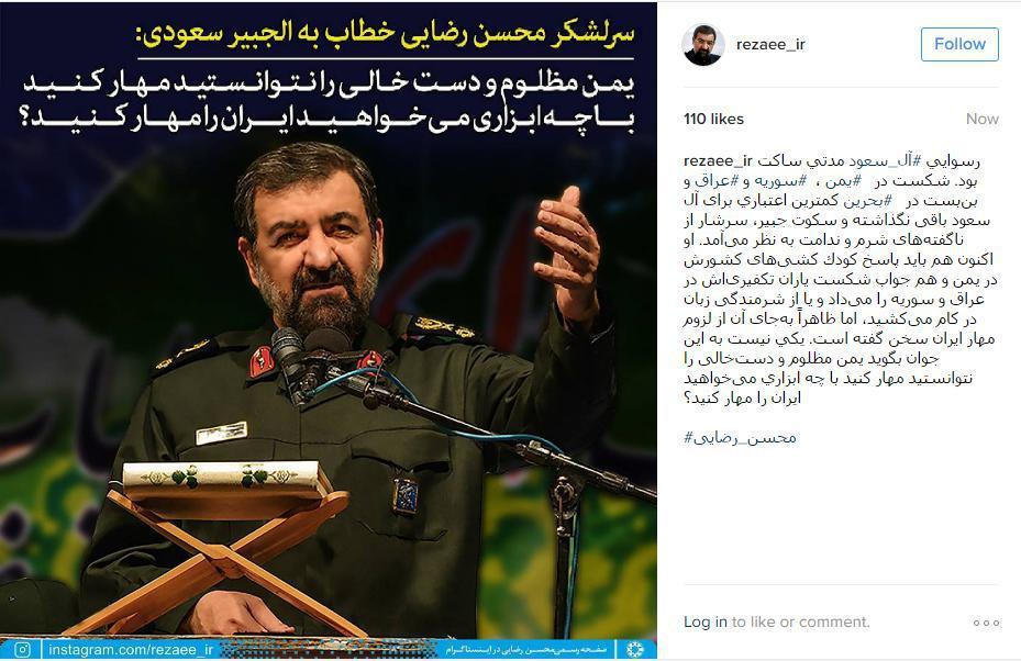 واکنش رضایی به اظهارات وزیر خارجه عربستان