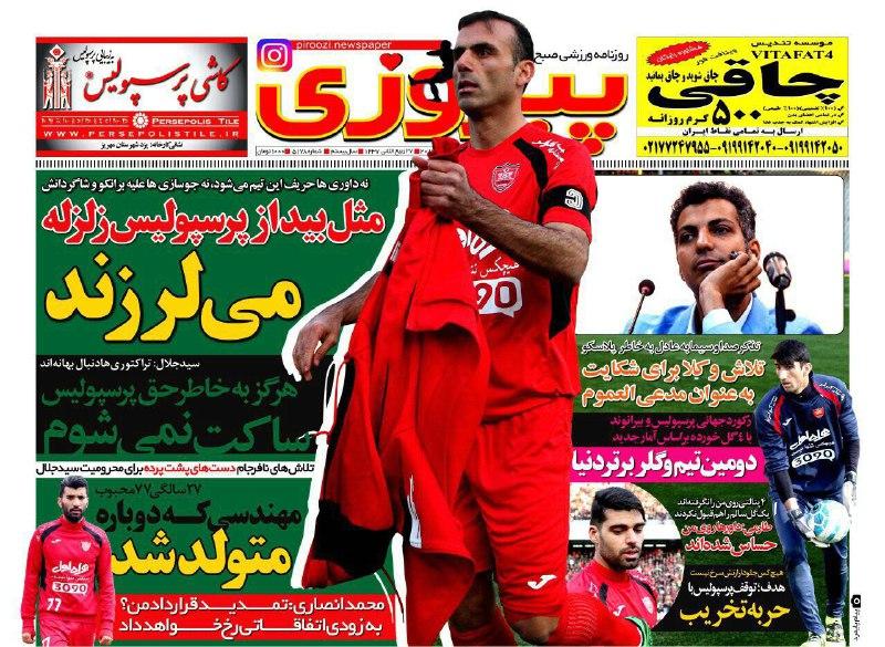 جلد پیروزی/پنج شنبه7بهمن95