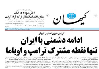 سیگنالهای اعراب برای تهران/ وجه مشترک ترامپ و اوباما!