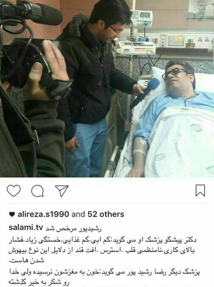 «رضا رشيد پور» از بيمارستان مرخص شد