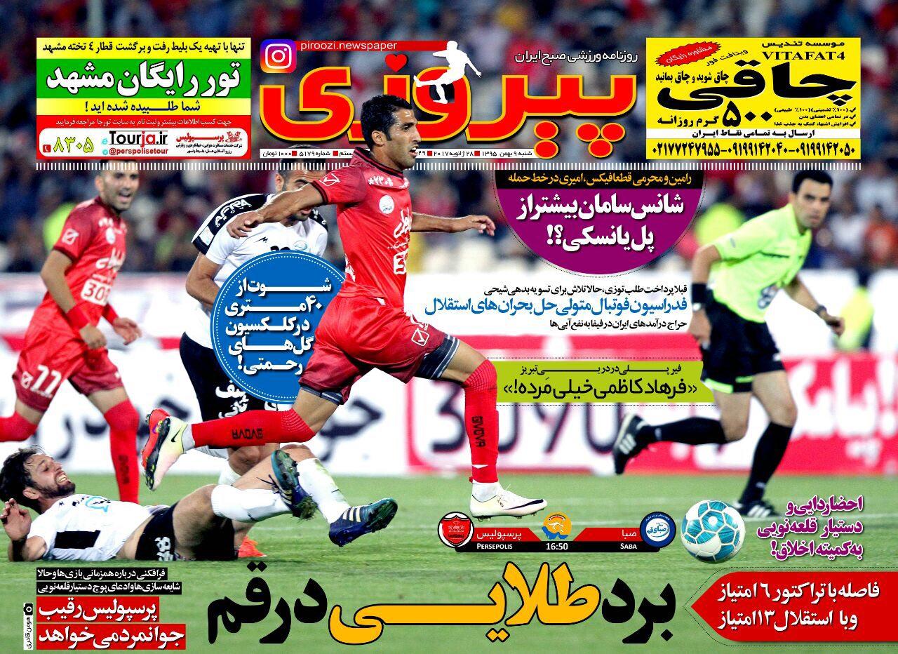 جلد پیروزی/شنبه9بهمن95