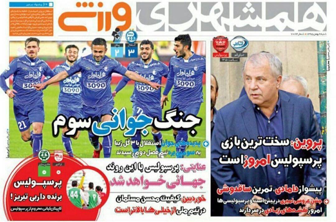 جلد همشهری/شنبه9بهمن95