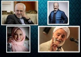 آیا ظریف نامزد انتخابات ریاستجمهوری خواهد شد؟/ گلایه حاج آقا قرائتی از بازنشر لطیفهاش در اجلاس نماز/ نقشهای سینمایی در میهمانیها تقسیم میشود!