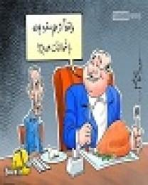 از «واکنش رئیس اتاق اصناف به اعتراض کسبه پلاسکو» تا «سقف حداکثر حقوق، فقط 24 میلیون تومان ناقابل»