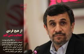خوزستان در بحرانی بیسابقه!/حرکت انتخاباتی احمدینژاد: حمایت نمیکنم!