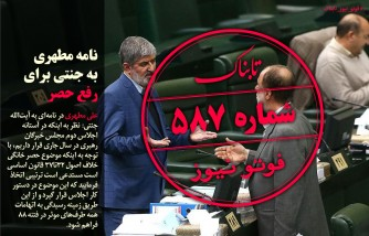 ادامه انتقادات از فعالیت جانبدارانه صداوسیما/درخواست رئیس دستگاه قضا از دولت درباره آمریکا
