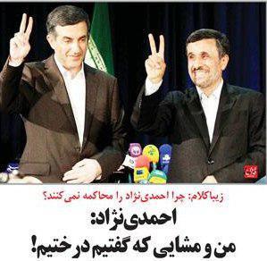 ماجرای عصبانیت هاشمی از روحانی/ اموال موسسه تنظيم و نشر آثار امام(س) در اختيار ياران احمدي نژاد؟