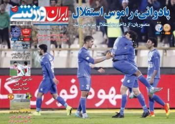 جلد ایران ورزشی/پنجشنبه19اسفند95
