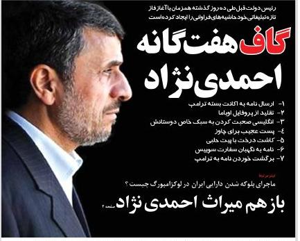 هفت گاف احمدی نژاد تنها در 10 روز/ ناگفته های رد صلاحیت آیت الله