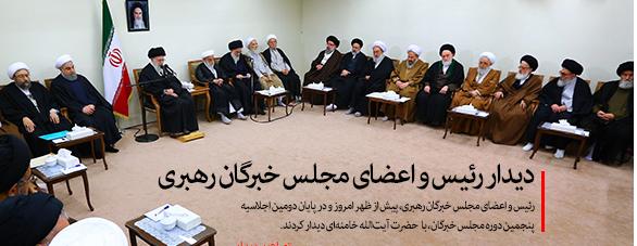 دیدار رئیس و اعضای مجلس خبرگان با رهبر انقلاب