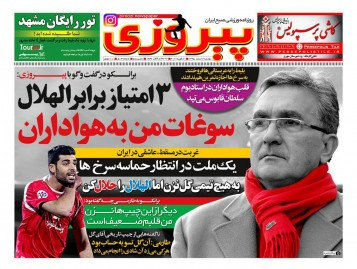 جلد پیروزی/دوشنبه2اسفند95