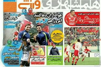 جلد همشهری/دوشنبه2اسفند95