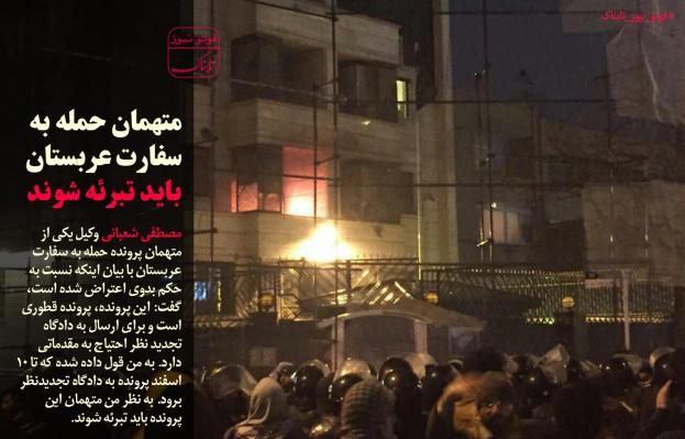 وکیل یکی از متهمان: متهمان حمله به سفارت عربستان باید تبرئه شوند/تکذیب خروج مهدی هاشمی از کشور