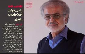 منظور اصلاحطلبان از آشتی ملی آزادی سران فتنه است/تکذیب نامه رئیس دولت اصلاحات به رهبری
