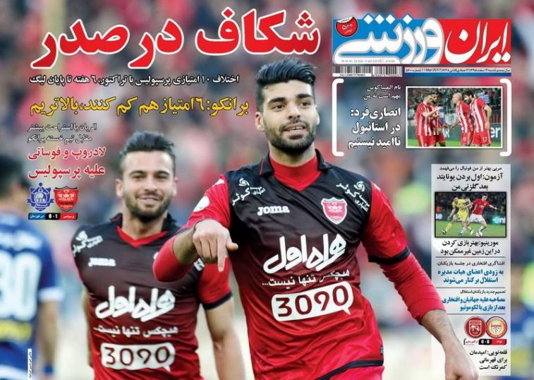 جلد ایران ورزشی/شنبه21اسفند95