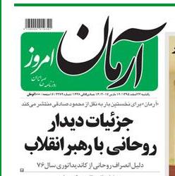 جزئیات دیدار روحانی با رهبر انقلاب/ عید ایرانی با طعم کالای ایرانی/ یک فساد 3هزار ميلياردي دیگر!