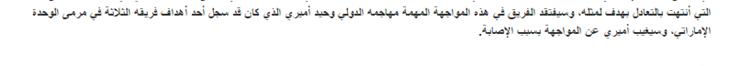 ادعای سایت قطری/ستاره پرسپولیس بازی راازدست داد