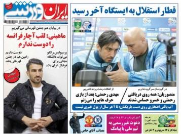 جلد ایران ورزشی/دوشنبه23اسفند95