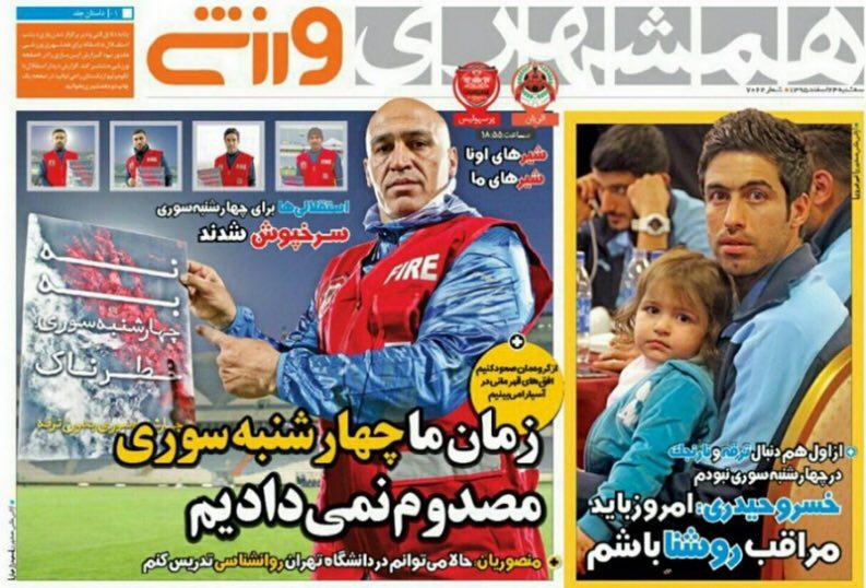 جلد همشهری/سه شنبه24اسفند95