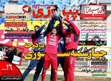 جلد پیروزی/سه شنبه24اسفند95